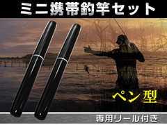 超安!1.8Mペン型コンパクト釣り竿 コンパクト豪華釣り竿セット