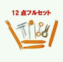 メンテナンス ハンディリムーバー 工具 12pcsセット