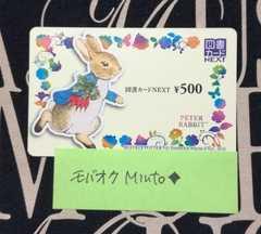 図書カードNEXT500円分ピーターラビット◆モバペイ歓迎