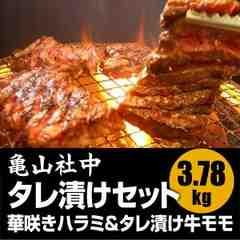 亀山社中 タレ漬け焼肉・BBQセット 3.78kg