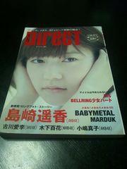 『別冊カドカワ Direct ダイレクト001  島崎遥香 表紙号』