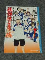 テニスの王子様◆同人誌◆全校キャラ