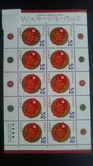 ハッピーグリーティング52円切手10枚シート新品  平成26年