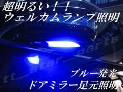 mLED】マジェスタ18系/ウェルカムランプ足元照明ブルー