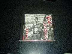 CD「ガガガSP/オラぁいちぬけた」