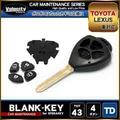 ■トヨタ ブランクキー 外品 新表面4ボタン【TD】