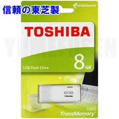 即決新品☆ 東芝製 USBメモリー 8GB パッケージ品 安心な追跡可能発送