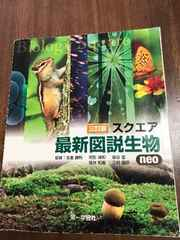 三訂版 スクエア 最新図説生物 neo 第一学習社