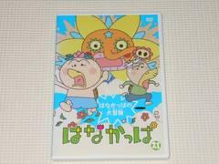 DVD★はなかっぱ 21 レンタル用