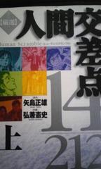 【送料無料】厳選 人間交差点 212/14 全2巻完結セット