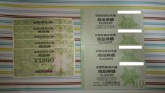 即日土日対応可 百貨店商品券45000円 各種モバペイ対応