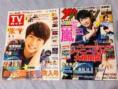 嵐 8/16発売 TVガイド&テレビジョン&QLAP! 9月号切り抜き