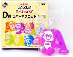 AAA え〜パンダ 宇野実彩子 紫 一番くじ ラバーマスコッ  D賞