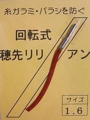 穂先 回転式リリアン 1.6mm★送料無料★