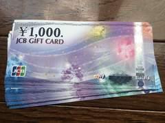 ★JCBギフトカード26000円分_モバペイ&土日OK