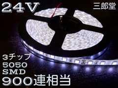 24V  LEDテープ  5m  300連 ホワイト 白  3チップ 防水 白ベース