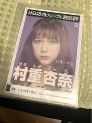 HKT48 村重杏奈 願いごとの持ち腐れ 劇場版 生写真 AKB48