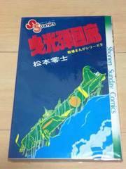 ★曳光弾回廊 戦場まんがシリーズ9巻★松本零士