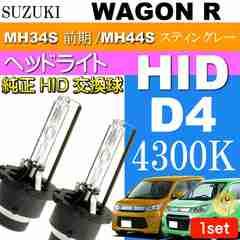 ワゴンR D4C D4S D4R HIDバルブ 35W 4300K バーナー2本 as60554K