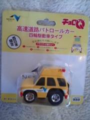 タカラチョロQ西日本限定高速道路パトロールカー四輪駆動車
