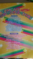 子供に人気!アニメ・ソング・スペシャル!ピアノ楽譜