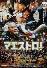 中古DVD マエストロ! 松坂桃李 miwa