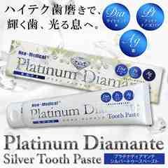 10本 ホワイトニング 歯みがき粉 Ag銀 120gプラチナディアマンテ