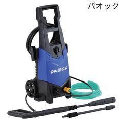 新品 【パオック】高圧洗浄機 HPW-1400P [03897]