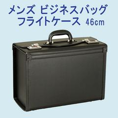 【G-GUSTO】☆フライトケース パイロットケース 46cm 黒 送料無