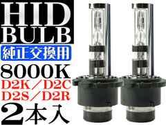 D2KD2CD2SD2RHIDバルブ純正交換用35W8000Kバーナー2本 as6034-8K