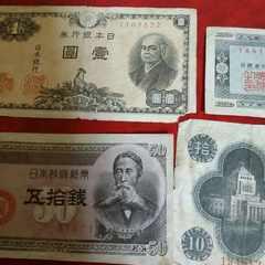 難あり★昔の紙幣