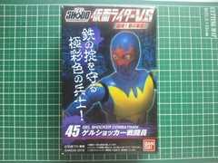 SHODO 仮面ライダーVS 45