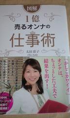 図解 1億売るオンナの仕事術 太田彩子