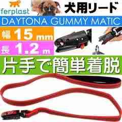 犬 リード デイトナ ガミー マティック 幅15mm長1.2m 赤 Fa5139