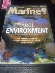 MarineAQUARIST No41 中古本