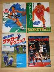 バスケットボール 笠原成元 森村義和 武田恵 金田喜 4冊セット