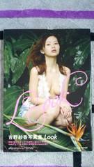 吉野紗香写真集「Look」直筆サイン入り