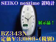 展示品・在庫処分 SEIKO 置時計 BZ343N 定価¥3,000-(税別)