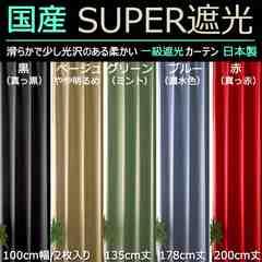カーテン 遮光 赤 一級 レッド モノトーン 無地TD51 100cm幅x200cm丈 2枚組