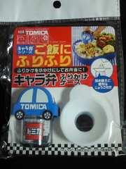 トミカ キャラ弁 ご飯にふりふり ふりかけ ケース ミニカー ブルー お弁当