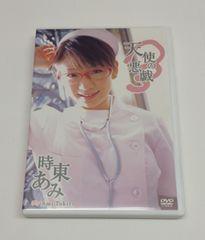 中古DVD 時東ぁみ 天使の悪戯 送料無料