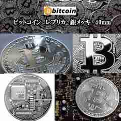 ●ビットコイン・シルバー●銀メッキ 仮想通貨 レプリカ