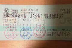 青春18きっぷ 2回分 2019年9月10日まで使用可能