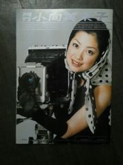 月刊小向美奈子