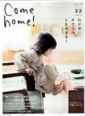 送込(2冊目~各\100引) カムホーム Come home vol.32