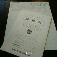 彼氏 彼女への通知表☆バレンタイン 誕生日 カード ギフトカード
