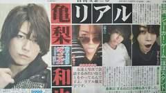 KAT-TUN 亀梨和也◇2015.1.24日刊スポーツ Saturdayジャニーズ