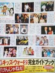 手越祐也★2006年5/27〜6/9号★TV LIFE