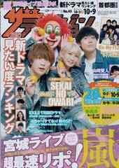 テレビジョン2015年10月9号SEKAINOOWARI表紙