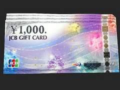 ◆即日発送◆3000円 JCBギフト券カード新柄★各種支払相談可